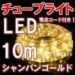 LEDチューブライト(10m)シャンパンゴールド LEDロープライト クリスマスライト イルミネーション