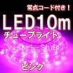 LEDチューブライト(10m)ピンク  LEDロープライト クリスマスライト 桃色 イルミネーション