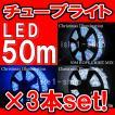 LEDチューブライト(50m)×3本set LEDロープライト クリスマスライト イルミネーション