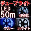 LEDチューブライト(50m) LEDロープライト クリスマスライト イルミネーション
