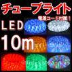 LEDチューブライト(10m) LEDロープライト クリスマスライト イルミネーション