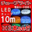 LEDチューブライト(10m)×3本set LEDロープライト クリスマスライト