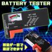 送料無料 バッテリーテスター 電池の残量チェッカー...