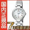 シチズン クロスシー EC1030-50A ハッピーフライト エコドライブ 電波 CITIZEN レディース 腕時計