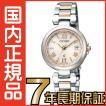 シチズン クロスシー EC1034-59W ハッピーフライト エコドライブ 電波 CITIZEN レディース 腕時計 北川景子広告着用モデル