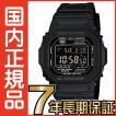 G-SHOCK Gショック GW-M5610-1BJF 5600 新作 タフソーラー デジタル 電波時計 カシオ 電波ソーラー 腕時計 電波腕時計