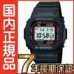 G-SHOCK Gショック GW-M5610-1JF 5600 新作 タフソーラー デジタル 電波時計 カシオ 電波ソーラー 腕時計 電波腕時計