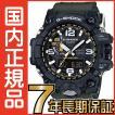 G-SHOCK Gショック GWG-1000-1A3JF 電波ソーラー タフソーラー アナログ 電波時計 カシオ 腕時計 電波腕時計 マッドマスター