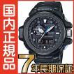 G-SHOCK Gショック GWN-1000C-1AJF タフソーラー アナログ 電波時計 カシオ 電波ソーラー 腕時計 電波腕時計