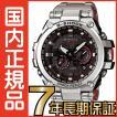 G-SHOCK Gショック MTG-S1000D-1A4JF カシオ 電波時計 タフソーラー 電波ソーラー 腕時計 電波腕時計