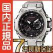 G-SHOCK Gショック MTG-S1000D-1AJF カシオ 電波時計 タフソーラー 電波ソーラー 腕時計 電波腕時計