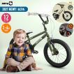 子供用 自転車 12インチ 補助輪付き 安全 リバースブ...
