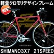 クロスバイク 21段変速 700C フラットロード 自転車 SCHNEIZER シュナイザー MU02 SHIMANO SL-M310 21段変速 TOURNEY