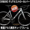 ロードバイク 14段変速 700C 自転車 SCHNEIZER(シュナイザー) R101 SHIMANO TOURNEY 700x23C