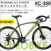 ロードバイク 自転車 21段変速 700C ユーロバイクXC550 SHIMANO 21段変速 3x7 700x28C 仏式バルブ
