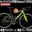 ロードバイク 21段変速 700C TRINX TEMPO1.0 エントリーモデル