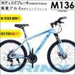 マウンテンバイク 21段変速 26インチ TRINX(トリンクス)MTB M136