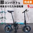折りたたみ自転車 14インチ 折り畳み 自転車 超軽量 折り畳み式自転車 おりたたみ 小型 アルミ コンパクト TRINX LIFE1.1