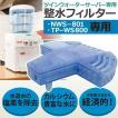 TWINS ツインズ ツインウォーターサーバー専用整水フィルター TPWS-F01 予約受付