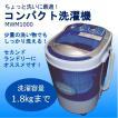 MITSUKIN コンパクト洗濯機(1.8kg) MWM1000
