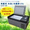MITSUKIN 車載用冷凍/冷蔵庫 15L  LCH-25
