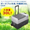 MITSUKIN ポータブル冷凍/冷蔵庫 30L  CX30