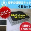 【A】椅子張替えキット 6脚セット ダイニングチェア 布地/テキスタイル 座面 シンプル プレゼントキャンペーン
