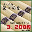 菊川の糸 2kg箱