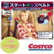メテオ スマートキッズベルト 1本 携帯子ども用シートベルト コストコ キッズシートベルト 車 幼児