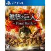 ◆送料無料・即日発送◆PS4 進撃の巨人2 -Final Battle- ファイナルバトル 新品19/07/04