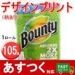 (バウンティ 柄付き キッチンペーパー 12ロール)Bounty 105枚×12ロール 2枚重ね バウンティー コストコ 585646