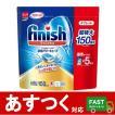 (1袋 フィニッシュ タブレット アース製薬 150粒)FinishTabletsミューズと共同開発 食洗機専用 固形 洗剤 除菌 キューブ コストコ