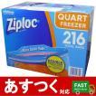 (ジップロック フリーザー用バック クォートサイズ 216枚)クオート ダブルジッパー 食品 冷凍保存用 バッグ 袋 54枚×4個 Ziploc コストコ 921389