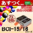 (選択単品 BCI-15/16シリーズ)BCI-15BLACK 黒/ブラック  BCI-15COLOR BCI-16CLR カラー 互換インクカートリッジ ICチップ付き Canon キャノン