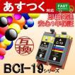 (選択単品 BCI-19シリーズ)BCI-19BK 黒/ブラック BCI-19CLR カラー 互換インクカートリッジ ICチップ付き Canon キャノン
