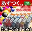 (選択単品 BCI-325/326)BCI-325PGBK BCI-326BK BCI-326C BCI-326M BCI-326Y BCI-326GY 互換インクカートリッジ ICチップ付き Canon キャノン