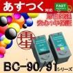 (選択単品 BCI-90/91シリーズ)BC-90 大容量黒/ブラック  BC-91 大容量カラー 互換インクカートリッジ ICチップ付き Canon キャノン