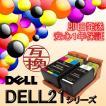 (選択単品 Dell21/22/23/24シリーズ)Dell 21/22/23/24共用 黒/ブラック Dell 21/22/23/24共用 カラー インクカートリッジ ICチップ付き 互換 デル