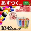 (選択単品 IC31/42シリーズ)ICBK31 ICC42 ICM42 ICY42 単品販売 互換インクカートリッジ ICチップ付き EP社 エプソン