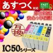 (選択単品 IC50シリーズ)ICBK50 ICC50 ICM50 ICY50 ICLC50 ICLM50 単品販売 互換インクカートリッジ ICチップ付き EP社 エプソン