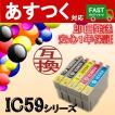 (選択単品 IC59シリーズ)ICBK59 ICC59 ICM59 ICY59 単品販売 互換インクカートリッジ ICチップ付き EP社 エプソン