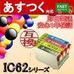 (選択単品 IC62シリーズ)ICBK62 ICC62 ICM62 ICY62 単品販売 互換インクカートリッジ ICチップ付き EP社 エプソン
