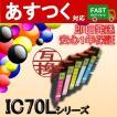 (選択単品 IC70Lシリーズ)ICBK70L ICC70L ICM70L ICY70L ICLC70L ICLM70L 単品販売 互換インクカートリッジ ICチップ付き EP社 エプソン