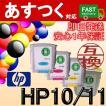 (選択単品 HP10/11シリーズ)HP10 BK 黒/ブラック HP11 C シアン HP11 M マゼンタ HP11 Y イエロー インクカートリッジ ICチップ付き 互換