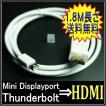 Mini Displayport/Thunderbolt to HDMI 変換ケーブル アダプタ 1.8M 送料無料