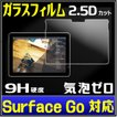 Surface Go ガラスフィルム Surface Go MHN-00014 MCZ-00014 保護フィルム surface go ガラスフィルム 強化ガラスフィルム surface go ガラスフィルム