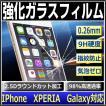 強化ガラスフィルム iphone6 iphone6plus ガラスフィルム iphone5s ガラス保護フィルム xperia z4 xperia z3 ガラスフィルム xperia z3 compact zenfone2