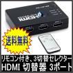 HDMI切替器 リモコン付き 3切替セレクター 電源不要のHDMIスプリッター HDMI 切り替え器 HDMI切替器