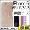 iphone6 ケース 手帳型 iphone6plus iphone 5s 5 ケース 手帳型ケース 激安 iphone 6カバー 保護ケース 送料無料 IPHONE 6/6plus/5s/5レザーケース
