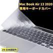 【US配列macbook キーボードカバー】防滴 macbook air 11 13キーボード防塵カバー macbook pro retina13 15インチ対応キーボードカバー 英字配列mac
